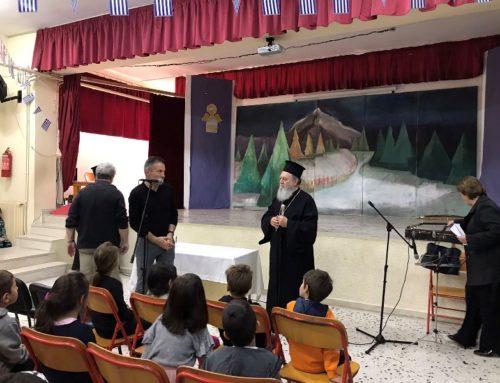 Ο Μητροπολίτης Χαλκίδας επισκέφθηκε το 15ο δημοτικό σχολείο Χαλκίδας
