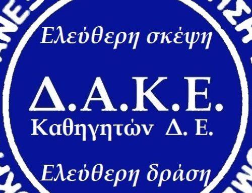 Οι υποψήφιοι της ΔΑΚΕ στην Εύβοια για τις εκλογές των καθητηγών