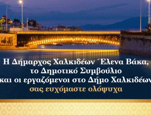 Γιορτινές ευχές από την Δήμαρχο Χαλκιδέων Έλενα Βάκα