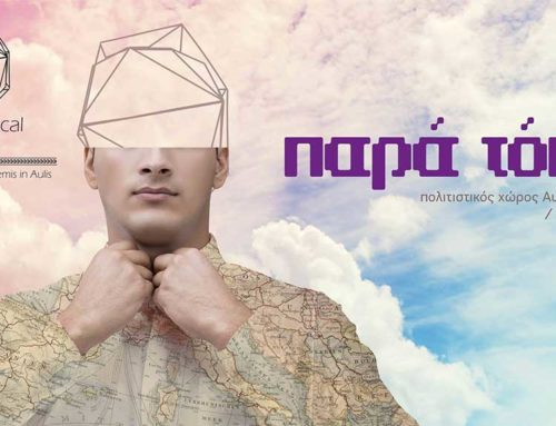 4o bio-Mechanical festival διοργανώνει το Θέατρο Χαλκίδας στον Πολιτιστικό Χώρο Αυλιδείας Αρτέμιδος