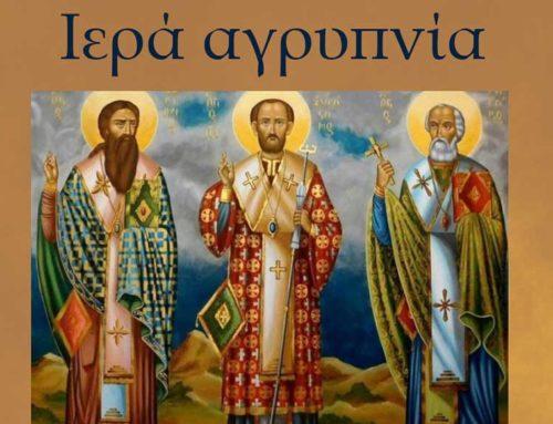 Ιερά Αγρυπνία προς τιμήν των Τριών Ιεραρχών στην Χαλκίδα