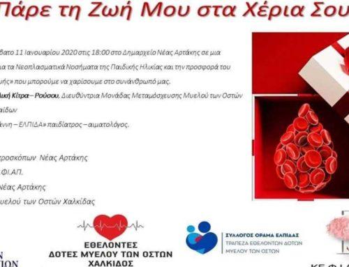 Εκδήλωση με θέμα τα Νεοπλασματικά Νοσήματα στην Αρτάκη
