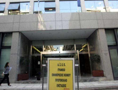 ΑΣΕΠ: Τέσσερις νέες προκηρύξεις για προσλήψεις 2.700 ένστολων