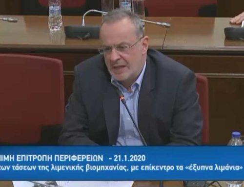 Ομιλία Θ.Ζεμπίλη στη Βουλή, για την σπουδαιότητα του λιμένα Χαλκίδας