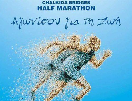 Στα σπίτια της Γαλήνης της Μητρόπολης Χαλκίδας τα έσοδα του Chalkida Bridges Marathon 2020