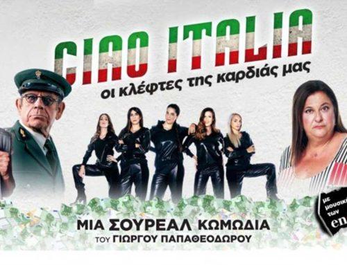"""Η ταινία """"Ciao Italia"""" στον Κινηματογράφο ΜΑΓΙΑ movietone"""