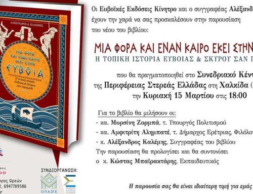 """Παρουσίαση βιβλίου """"Μια φορά και έναν καιρό εκεί στην Εύβοια"""""""