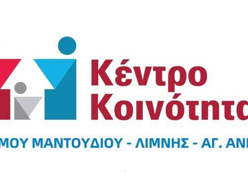 Το Κέντρο Κοινότητας Δήμου Μαντουδίου – Λίμνης – Αγίας Άννας στα μέσα κοινωνικής δικτύωσης