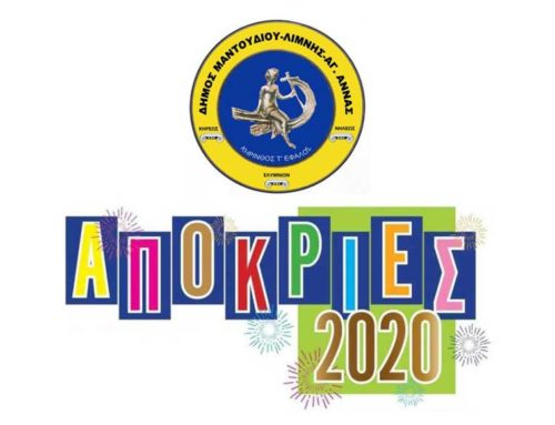 Αποκριάτικες Εκδηλώσεις και Κούλουμα 2020, στον Δήμο Μαντουδίου – Λίμνης – Αγίας Άννας