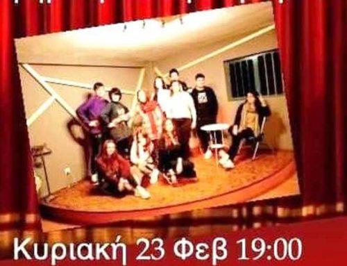 Εφηβική θεατρική παράσταση στην Χαλκίδα