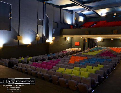 Κλείνει ο κινηματογράφος ΜΑΓΙΑ στην Χαλκίδα