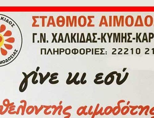 Εθελοντική αιμοδοσία στην Περιφερειακή Ενότητα Εύβοιας