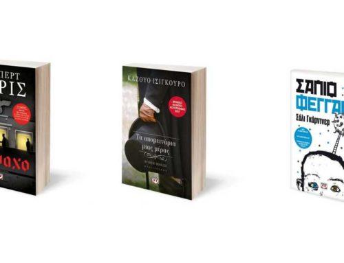 Μένουμε σπίτι. Βιβλία που αξίζει να διαβάσετε αυτή την εβδομάδα από τις Εκδόσεις Ψυχογιός