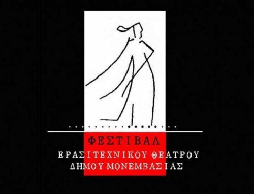 """Προκήρυξη για το """"4ο Πανελλήνιο Φεστιβάλ Ερασιτεχνικού Θεάτρου Δήμου Μονεμβασίας"""""""