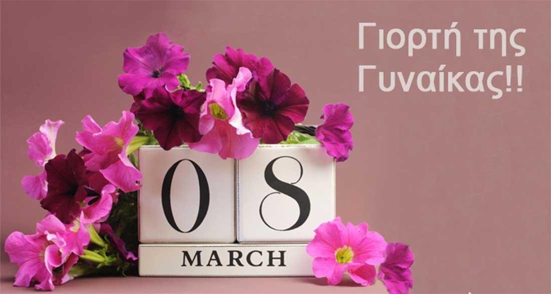 Αποτέλεσμα εικόνας για γιορτη τησ γυναικασ 2020