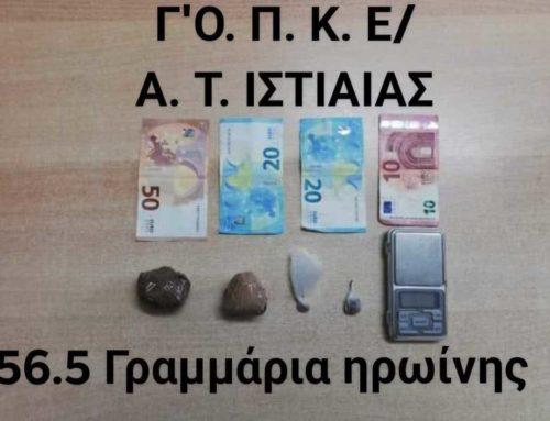 Συνελήφθη ένα άτομο για διακίνηση ναρκωτικών, στην Ιστιαία