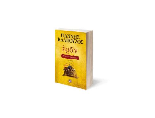 Το νέο βιβλίο του Γιάννη Καλπούζου Εράν από τις Εκδόσεις Ψυχογιός