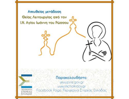 Απευθείας μετάδοση της θείας λειτουργία Οσίου Ιωάννου του Ρώσσου