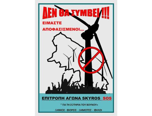 Διαμαρτύρονται οι κάτοικοι της Σκύρου για την εγκατάσταση αιολικού πάρκου