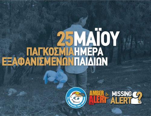 25 Μαΐου: Παγκόσμια Ημέρα για τα Εξαφανισμένα Παιδιά