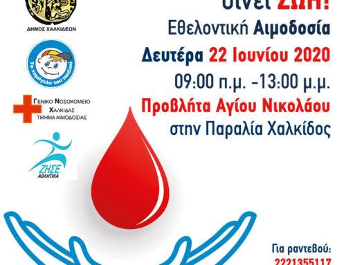 Δράση Εθελοντικής Αιμοδοσίας στη Χαλκίδα