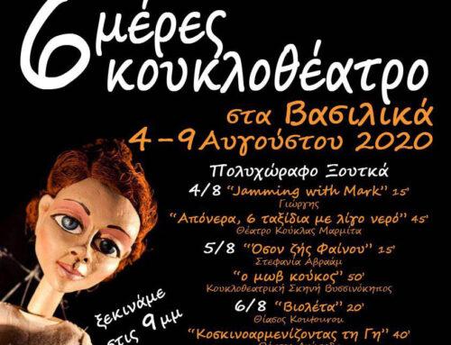 Φεστιβάλ κουκλοθεάτρου στα Βασιλικά Εύβοιας