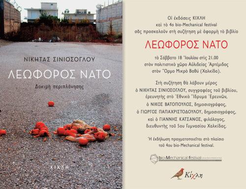 """Συζήτηση με αφορμή τη """"Λεωφόρο ΝΑΤΟ"""" του Νικήτα Σινιόσογλου στην Χαλκίδα"""