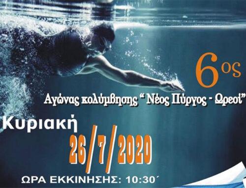 6ος Αγώνας Κολύμβησης Νέος Πύργος – Ωρεοί Εύβοιας