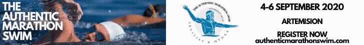 Αυθεντικός Κολυμβητικός Μαραθώνιος 2020