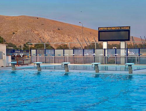 Ανοικτό για το κοινό το κολυμβητήριο Χαλκίδας σήμερα 12 Αυγούστου