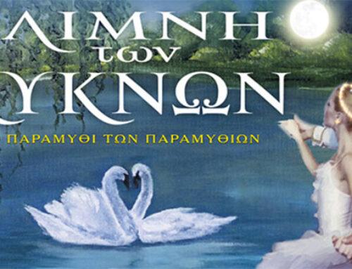 Η παράσταση «Η Λίμνη των Κύκνων» στην Χαλκίδα