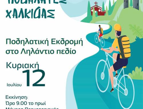 Ποδηλατοβόλτα στο Ληλάντιο & Φλανθρωπική Δράση από τους Ποδηλάτες Χαλκίδας