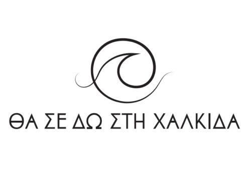 """""""Θα σε δω στη Χαλκίδα"""" – """"SEE YOU IN CHALKIS"""", η επίσημη τουριστική καμπάνια του Δήμου Χαλκιδέων"""