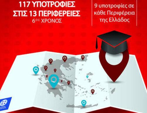 Για 6η χρονιά η Περιφέρεια Στερεάς Ελλάδας παρέχει 9 υποτροφίες σε νέους σπουδαστές