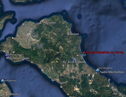 Χρηματοδοτείται το αλιευτικό καταφύγιο της παραλίας Αγίας Άννας στην Εύβοια