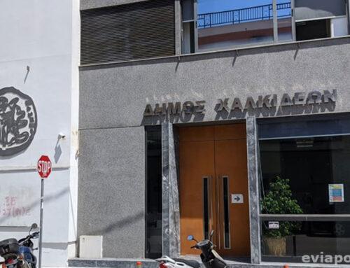 Θα ισχύσει και για την 2η κατοικία το πρόγραμμα οικονομικής ενίσχυσης των πληγέντων του Δήμου Χαλκιδέων