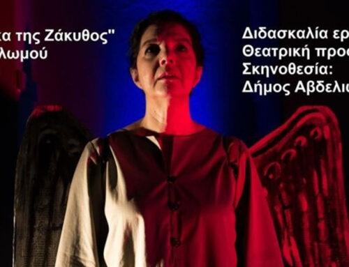 """""""Η Γυναίκα της Ζάκυθος"""" Δ. Σολωμού σε σκηνοθεσία Δήμου Αβδελιώδη στην Κύμη"""
