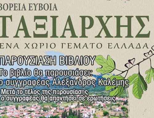 """Παρουσίαση βιβλίου """"Βόρεια Εύβοια, Ταξιάρχης – ένα χωριό γεμάτο Ελλάδα"""""""