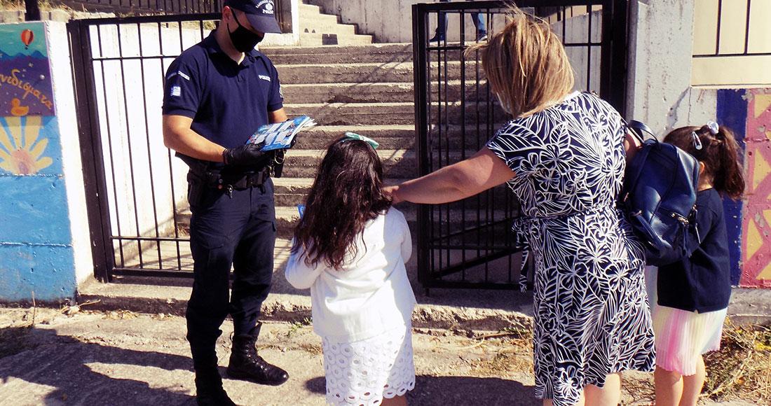 Ενημερωτικά φυλλάδια διένειμαν αστυνομικοί, σε γονείς και μαθητές δημοτικών σχολείων της Περιφέρειας Στερεάς Ελλάδας