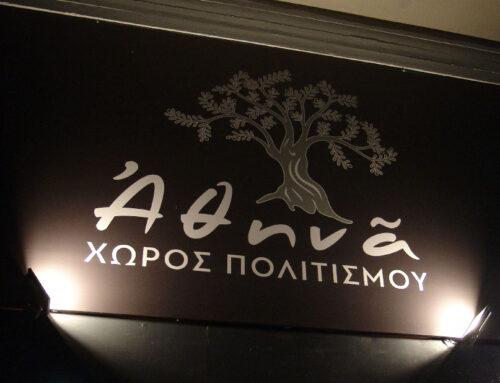 Ο νέος πολυχώρος «Αθηνά» στην Χαλκίδα