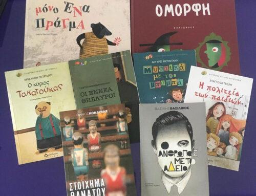 8 νέα βιβλία από τις Εκδόσεις Διάπλαση