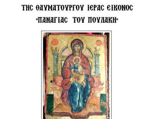 Υποδοχή της θαυματουργής εικόνας της Παναγίας του Πουλάκη, από την Σκόπελο στον Βατώντα