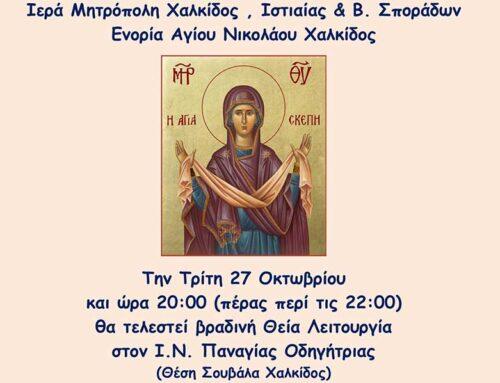 Ιερά αγρυπνία προς τιμήν της Αγίας Σκέπης