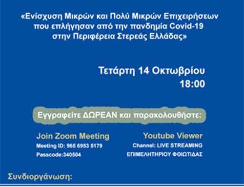 Ενημερωτική διαδικτυακή ημερίδα για την ενίσχυση μικρών και πολύ μικρών επιχειρήσεων λόγω Covid-19