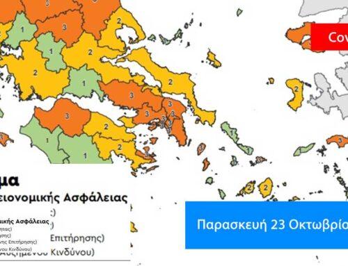 Πέντε νέα κρούσματα στην Εύβοια, 841 πανελλαδικά την Παρασκευή 23 Οκτωβρίου