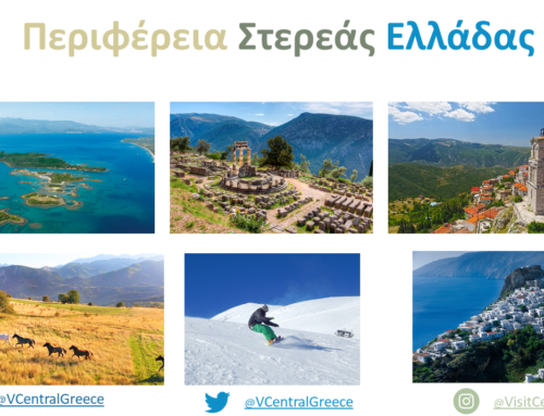 Η Περιφέρεια Στερεάς Ελλάδας στην 7η Athens International Tourism Expo