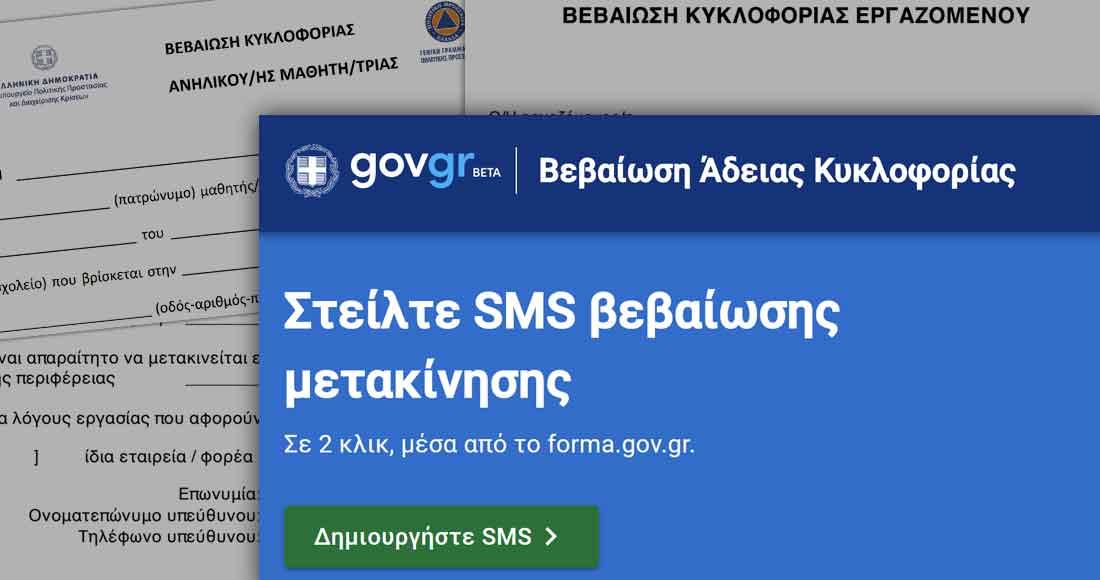 Lockdown 2, με SMS η μετακίνηση των πολιτών
