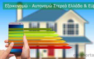 Εξοικονομώ - Αυτονομώ Εύβοια & Στερεά Ελλάδα