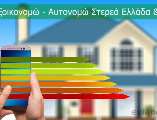 Πρόγραμμα «Εξοικονομώ-Αυτονομώ», τι ισχύει για Εύβοια & Στερεά Ελλάδα