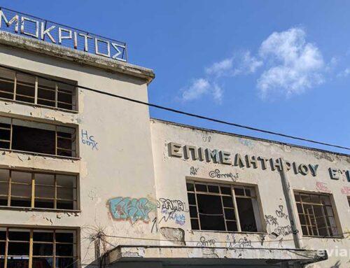 Ερευνητικό Κέντρο για την ανάδειξη της τοπικής οικονομίας, η Ιστορική Τεχνική Σχολή του Δημόκριτου